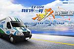 高原知马力 南京依维柯携新能源车挑战环青海湖电动车赛