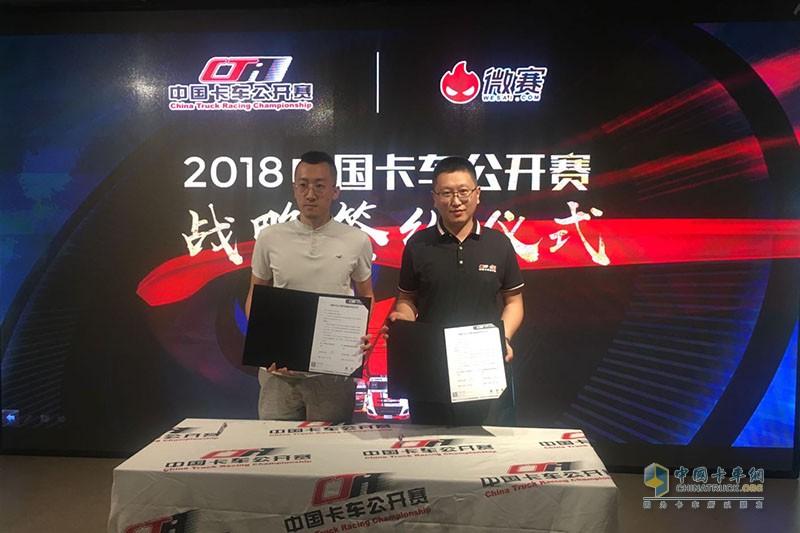 卡车公开赛与微视签约