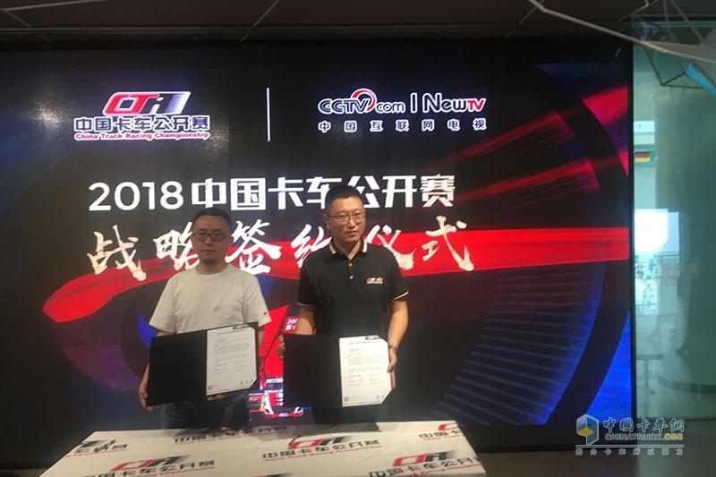 与中国互联网电视签约