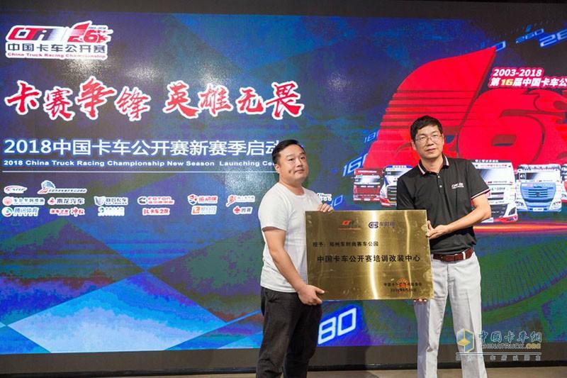 中国卡车公开赛培训改装中心授牌仪式
