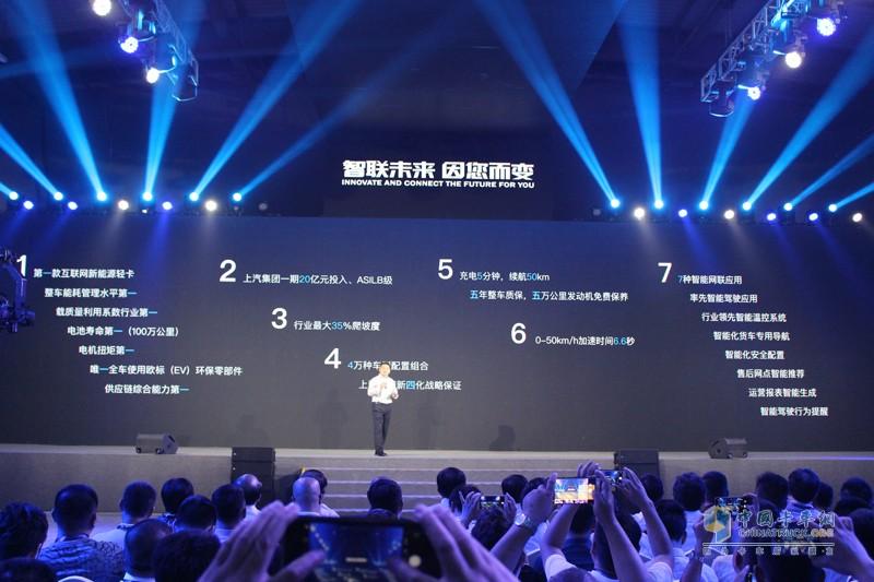 上汽跃进互联网新能源产品优势明显。在发布会现场上汽大通汽车有限公司南京分公司副总经理杨培强用1.2.3.4.5.6.7.简明扼要的阐述了新产品