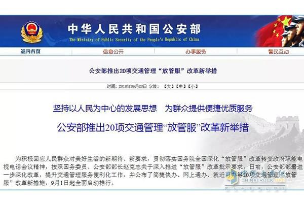 """公安部发布20项交通管理""""放管服""""改革新措施"""