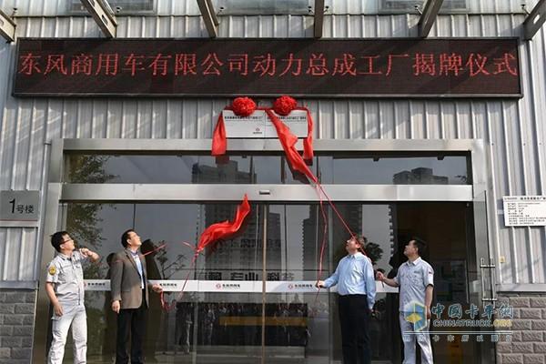 6月1日,东风商用车有限公司动力总成工厂正式挂牌成立