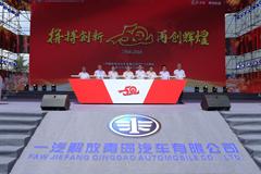 一汽解放青汽公司建厂五十周年迎来第150万辆卡车下线