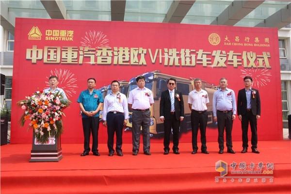 中国重汽香港欧六洗街车发车仪式