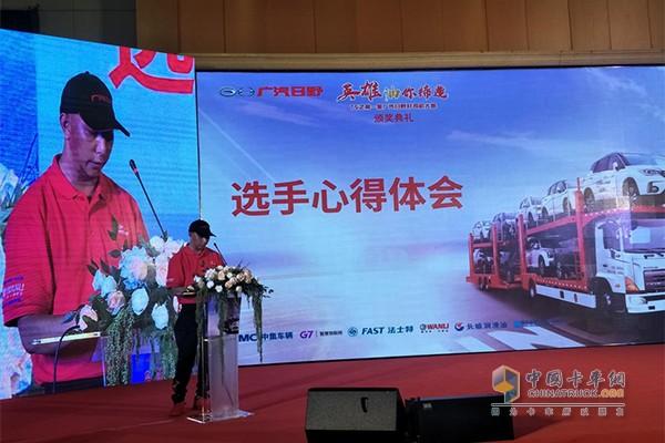 广州商贸运输赵继然师傅发表比赛心得