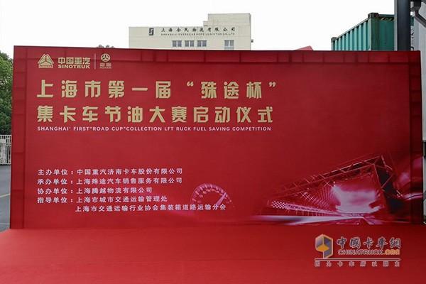 """上海市第一届""""殊途杯""""集卡节油大赛"""