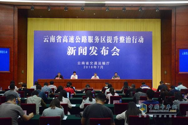 云南省交通运输厅召开高速公路服务区提升整治行动新闻发布会