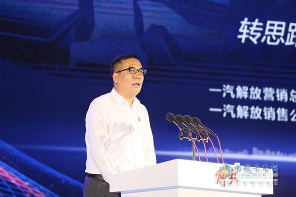 一汽解放营销总部部长、一汽解放营销售公司总经理王志才发表讲话