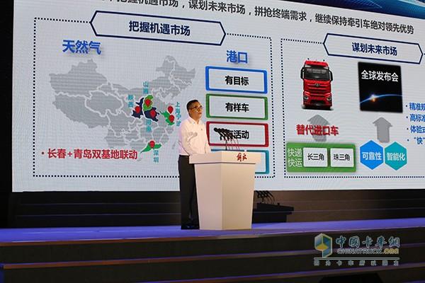 一汽解放营销总部部长、一汽解放营销售公司总经理王志才阐述营销战略