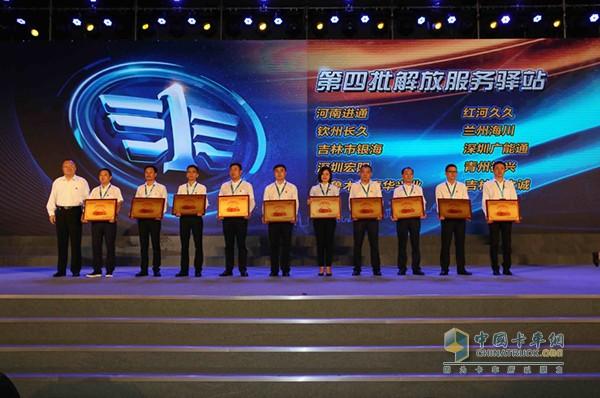 一汽解放汽车有限公司总经理朱启昕为10家服务驿站代表授牌