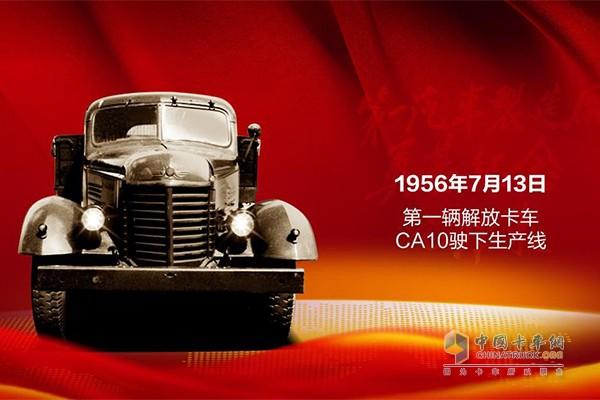 1956年7月13日,中国第一辆自主生产的卡车解放CA10下线
