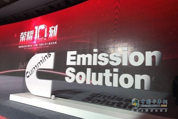 康明斯排放处理系统(中国)十周年庆典暨国六产品发布仪式