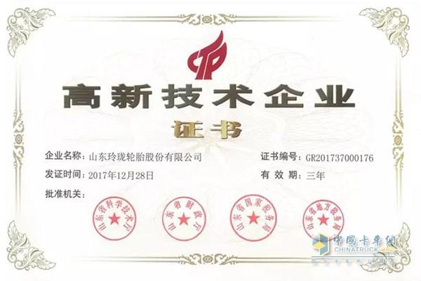 玲珑轮胎高新技术企业证书