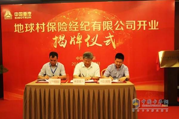 签署三方《保险业务合作协议书》