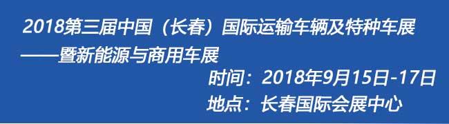 2018第三届中国(长春)国际运输车辆及特种车展览会