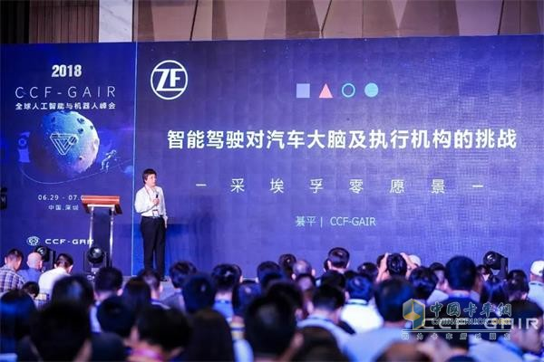 綦平先生发表了主题为《智能驾驶对汽车大脑及执行机构的挑战》的演讲