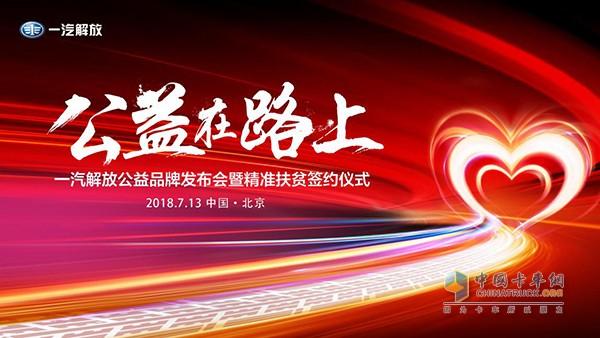 1辆解放车10元公益行 中国首个商用车公益品牌诞生