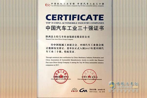 法士特荣获中国汽车工业三十强证书