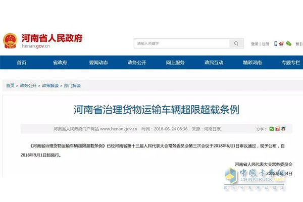2018年9月1日起,河南将开启最严治超模式!