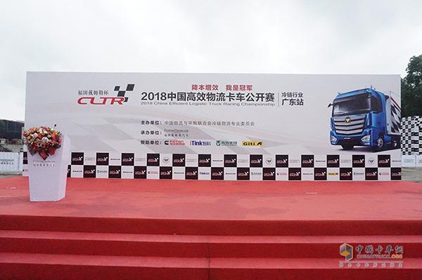 2018中国高效物流卡车公开赛广东站