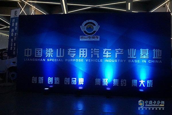 第十四届中国(梁山)专用车展新闻发布会