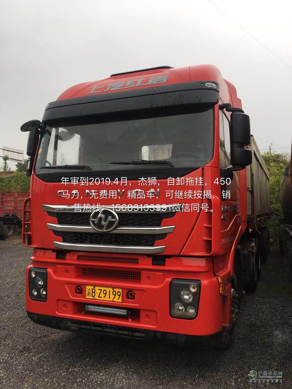 上牌才一年的上汽红岩杰狮自卸拖挂AE710 450匹马力出售