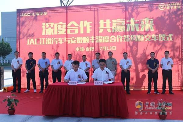 江淮汽车与安徽顺丰深度合作签约