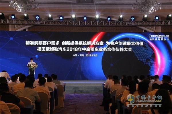 福田戴姆勒汽车2018年中牵引车业务合作伙伴大会
