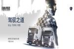 2018年斯堪尼亚中国卡车驾驶员大赛50强出炉