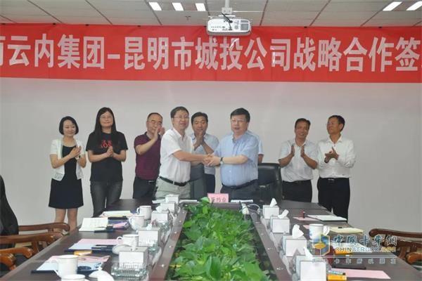 云内集团与昆明城投签署战略合作协议