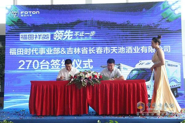 福田时代事业部分别与吉林省长春市天池酒业有限公司270台签约仪式
