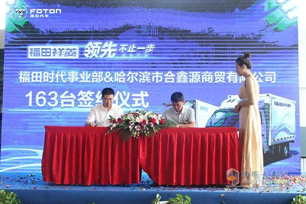 福田时代事业部与哈尔滨市合鑫源商贸有限公司签约163台