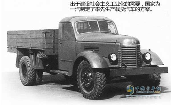 解放率先生产的载货车