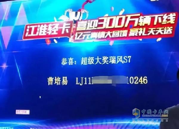 江淮轻卡喜迎300万辆下线真情回馈第二轮大奖的抽取