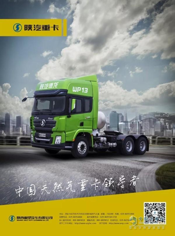 德龙X3000 6X4 大马力LNG牵引
