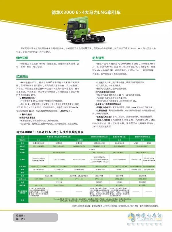 德龙X3000 6X4 大马力LNG牵引技术参数