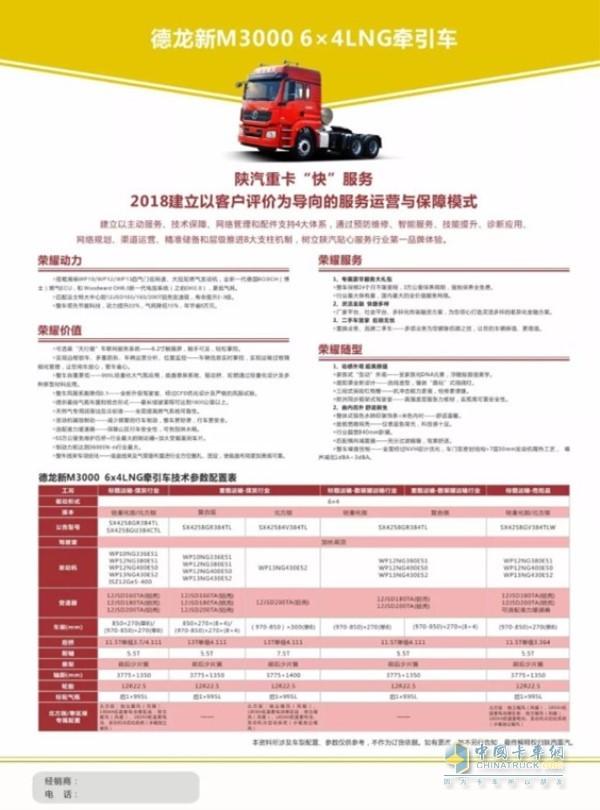 德龙新M3000 6X4 LNG牵引技术参数