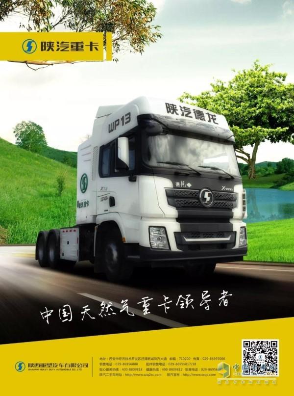 德龙X3000 6X4大马力 CNG牵引