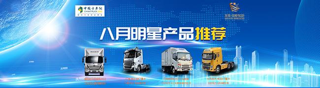 8月热门卡车推荐_月度明星车型推荐_中国卡车网