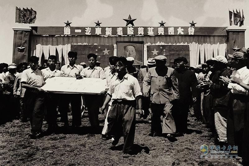 1953年7月15日,第一汽车制造厂奠基