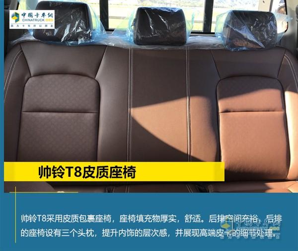 帅铃T8皮质座椅