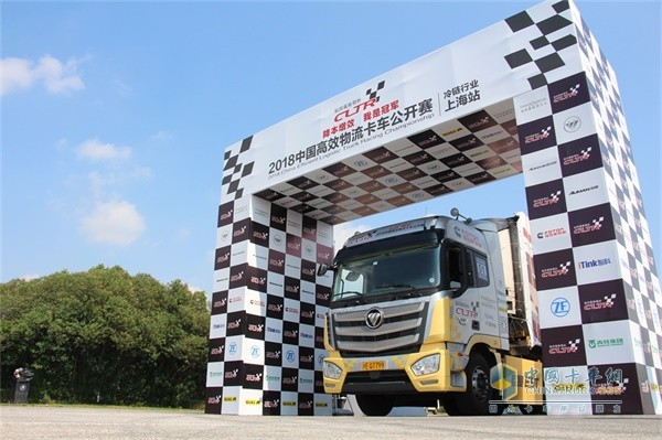 2018中国高效物流卡车公开赛上海站冷链行业大赛