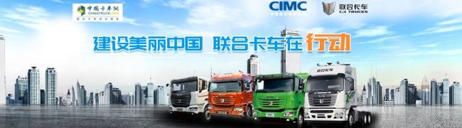 建设美丽中国--联合卡车在行动_中国卡车网