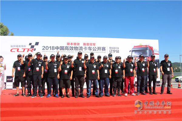 福田戴姆勒杯2018中国高效物流卡车公开赛辽宁站