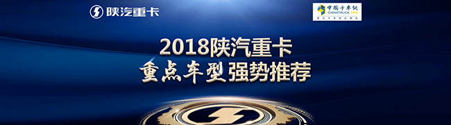 2018陕汽重卡重点车型强势推荐
