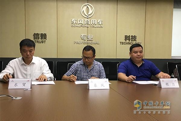 东风商用车、东风汽车贸易有限公司、程力重工集团签订战略合作协议