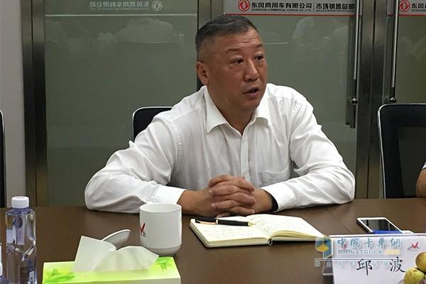 东风汽车贸易有限公司副总经理邱波