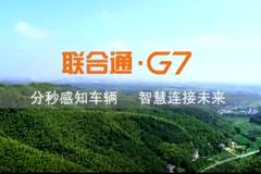 """联合通G7陪你""""在路上"""""""