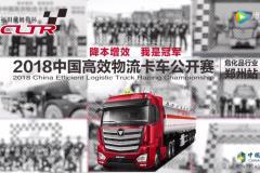 福田戴姆勒杯2018中国高效物流卡车公开赛郑州站